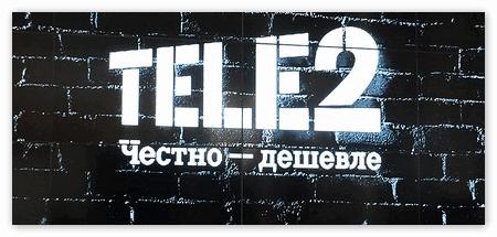 Тарифы оператора Теле2