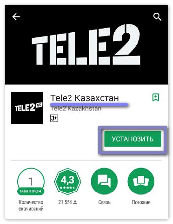 Теле2 казакстан приложение