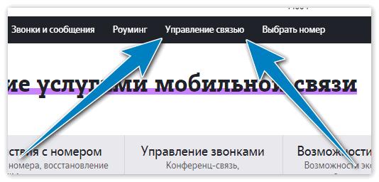 Управление связью Теле2