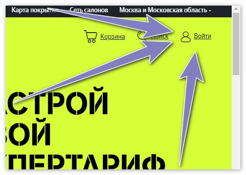 Войти в ЛК теле2