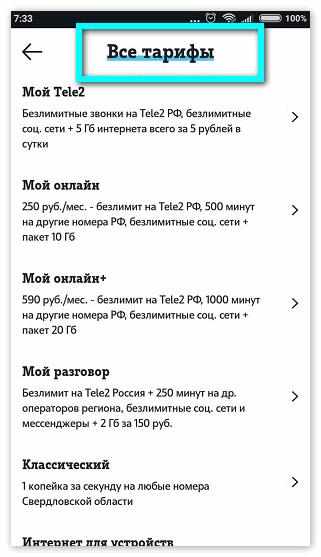 Все тарифы в мобильном приложении Tele2