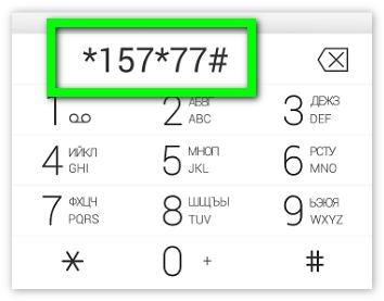 Ввести комбинацию в телефоне