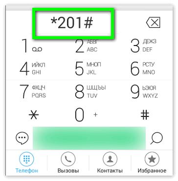 Ввести запрос для просмотра номера Tele2