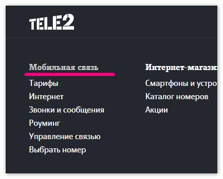 Выбрать мобильную связь