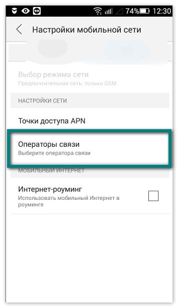 Выбрать оператора связи
