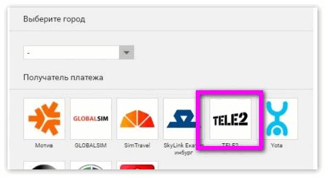 Выбрать оператора Теле2
