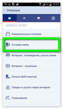 Выбрать сотовая связь с приложения ВТБ 24
