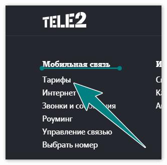 Выбрать тарифы Tele2