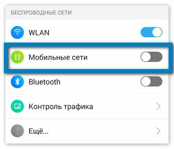 Выключить мобильные сети
