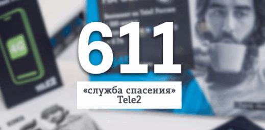 Вызов оператора Теле2