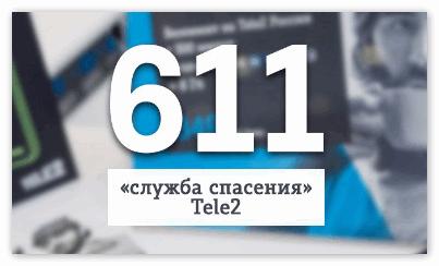 Вызвать оператора Tele2