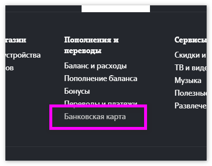 Зайти в баковские переводы