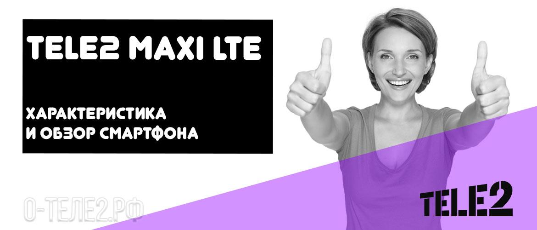 121 Tele2 Maxi LTE - характеристика и обзор смартфона