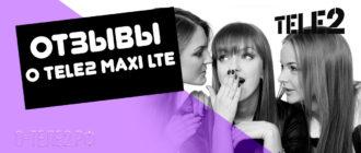 122 Отзывы о Tele2 Maxi LTE