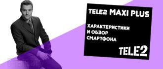 123 Tele2 Maxi Plus - характеристики и обзор смартфона