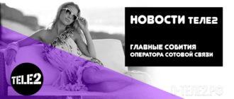 125 Новости Теле2 - главные собития оператора сотовой связи