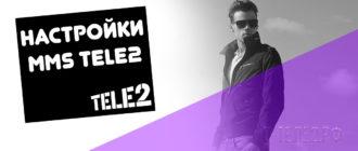 129 Настройки MMS Tele2