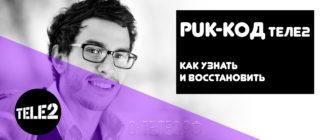 130 PUK-код Теле2 - как узнать и восстановить