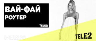 131 Вай-Фай роутер Tele2