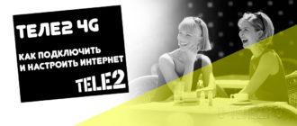 134 Теле2 4g - как подключить и настроить интернет