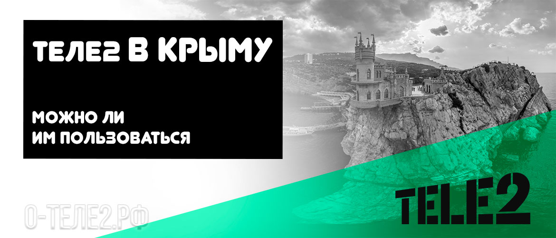 151 Теле2 в Крыму - можно ли им пользоваться