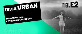 152Tele2 Urban - характеристики и отзывы о смартфоне