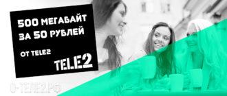 154 500 мегабайт за 50 рублей от Tele2