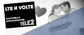 164 Tele2 LTE и VoLTE - настройка и использование
