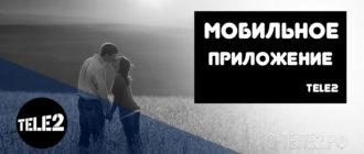 165 Как узнать тариф на Теле2 с телефона — инструкция