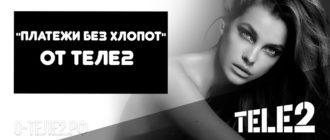166-Платежи-без-хлопот-от-Теле2