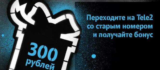 Бонусы от оператора Tele2