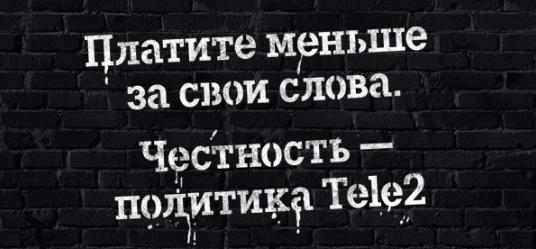 Детализация звонков услуга теле2