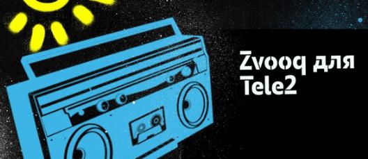 Музыка от теле2