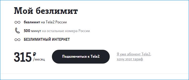 мой безлимит теле2