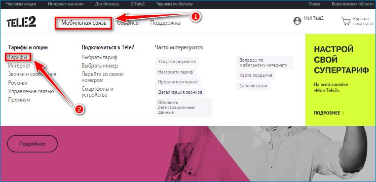 """Переход к подразделу """"Тарифы"""""""
