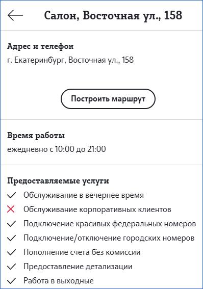 Пример адреса салона Теле2