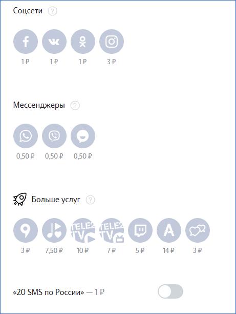Безлимит и СМС Мой Теле2 Владимир