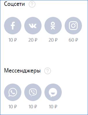 Безлимитные социальный сети и мессенджеры Теле2 Калининград