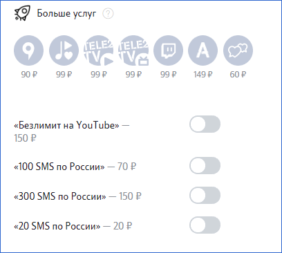 Больше услуг и СМС Теле2 Калуга