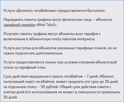 Делитесь гигабайтами Теле2 Калининград