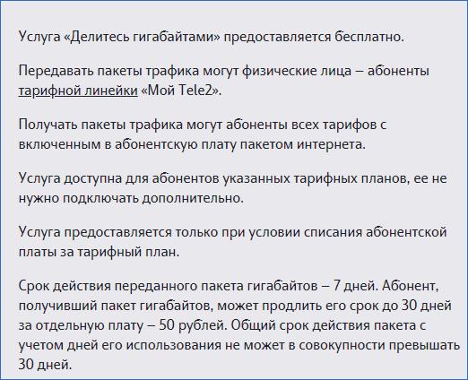 Делитесь гигабайтами Теле2 Великий Новгород