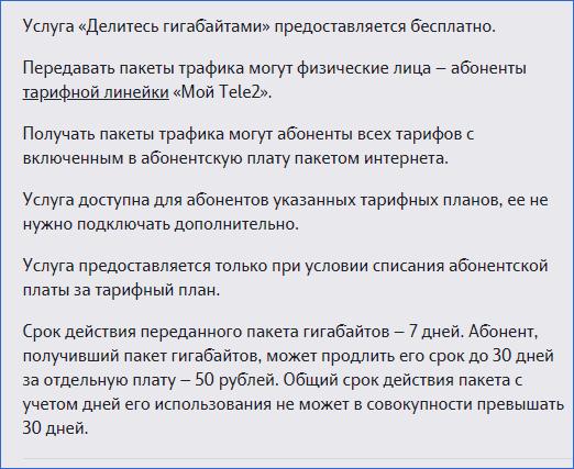 Делитесь гигабайтами Теле2 Владимир