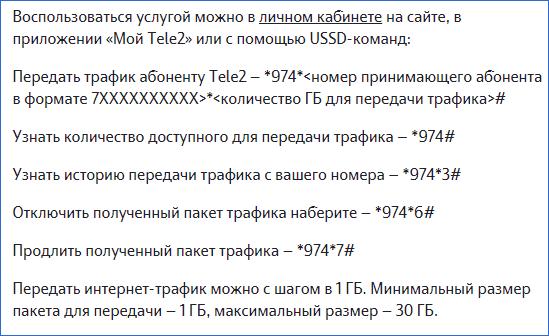 Делитесь гигабайтами Теле2 Владивосток