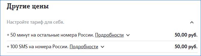 Добавление смс и минут Теле2 Владимир