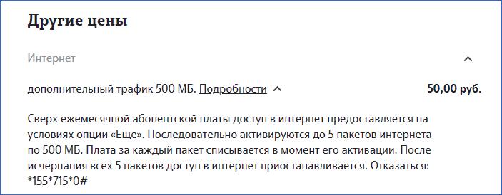 Дополнительные мегабайты Теле2 Калининград