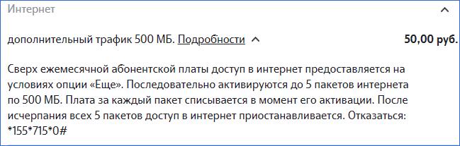 Дополнительные мегабайты Теле2 Владивосток
