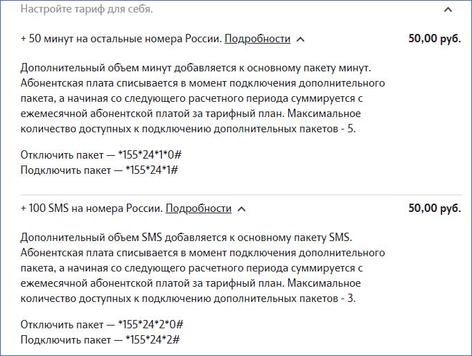 Дополнительные пакеты Мой безлимит Теле2 Великий Новгород