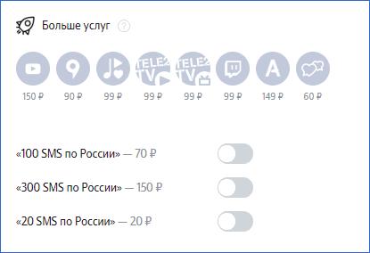 Дополнительные приложения и СМС Теле2 Владивосток