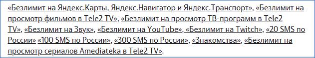 Дополнительные услуги к тарифу мой онлайн Теле2 Великий Новгород