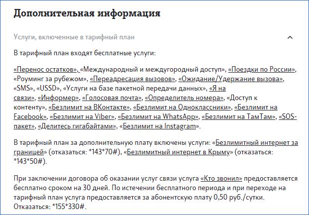 Дополнительные услуги мой онлайн Теле2 Ижевск